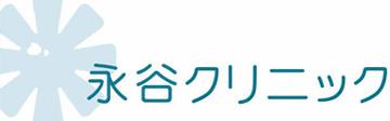 永谷クリニック